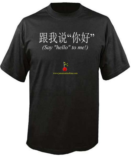 tshirt image for Say Hello to Me